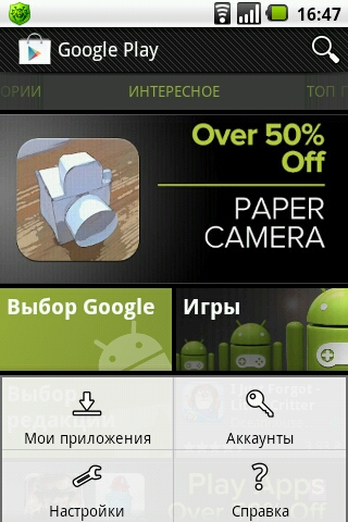 Google Plus - мои приложения