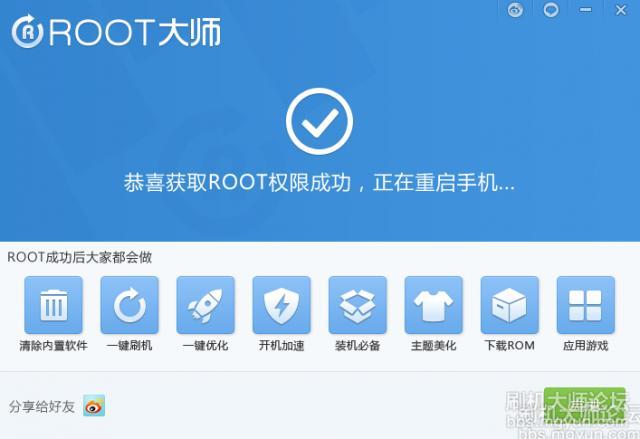 Шаг 5 - Получение root прав Galaxy S3 mini