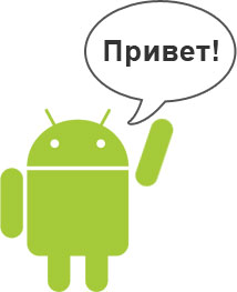 Привет Android