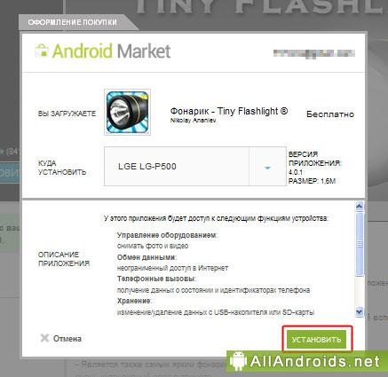 Как установить приложение с помощью Android Market web