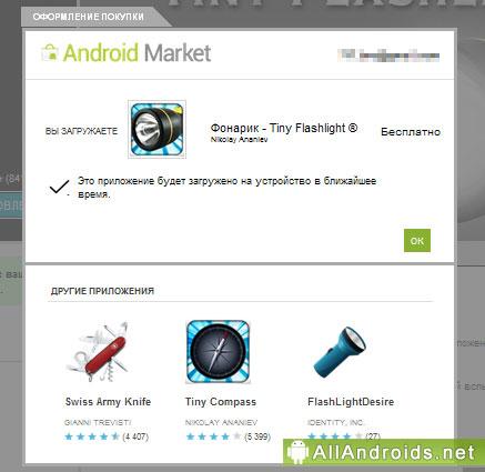 Как установить игры и программы (с кэшом или без) на Android-планшет