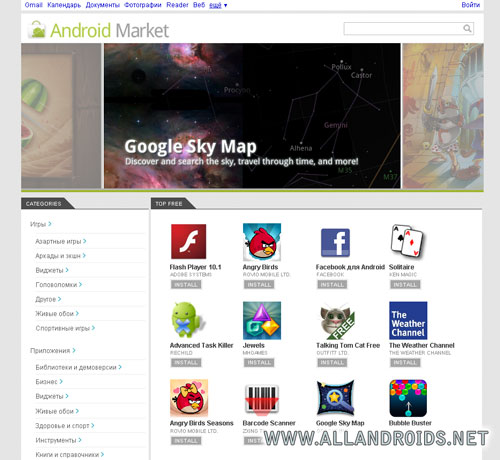Сайт Android Market