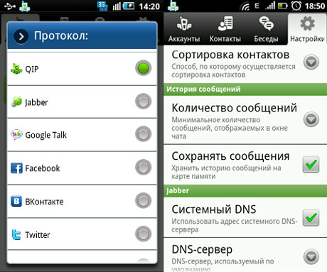 Qip для андроида