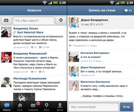 Приложение ВКонтакте для android