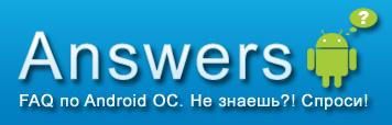 FAQ по Android OS
