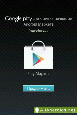 google play обновление