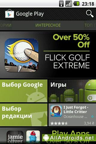 google play приложение