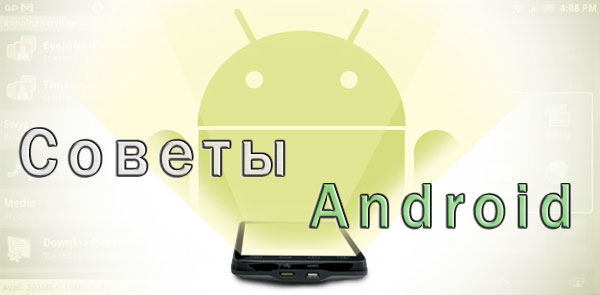 Советы Android
