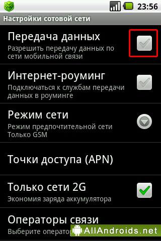 Отключите мобильный интернет (передачу данных)