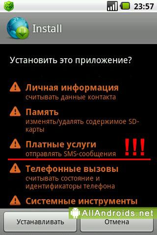 Android приложение установка (Install)
