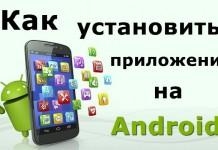 Как установить приложение на андроид