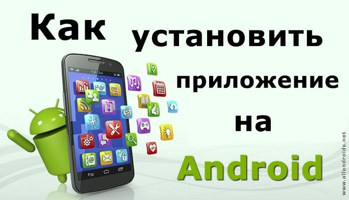 На установщик приложения android