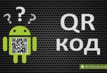 QR код андроид