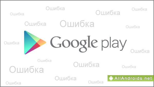 Ошибки Google Play и методы их решения