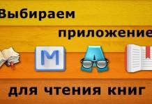 Программы для чтения
