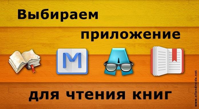 Выбираем читалку для андроид