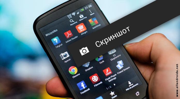 Скриншот на андроид устройствах