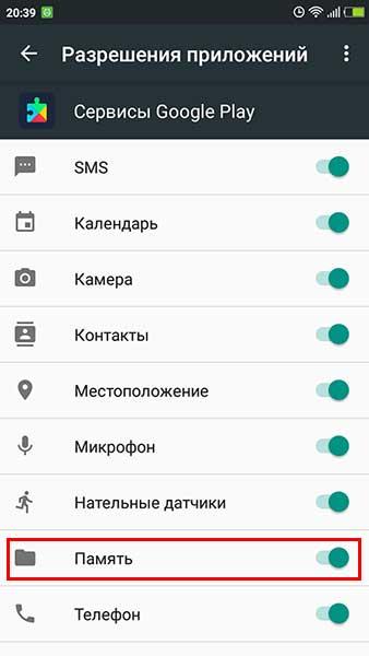 Доступ к памяти сервисы Google Play