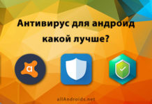 Какой антивирус для андроид лучше